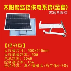 太阳能监控供电系统(经济型)