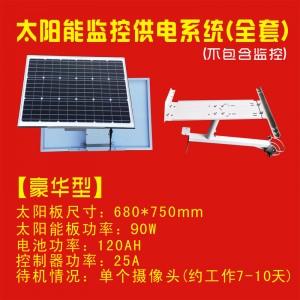 太阳能监控供电系统(豪华型)