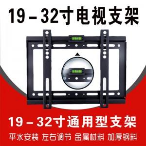 19-32寸电视通用支架