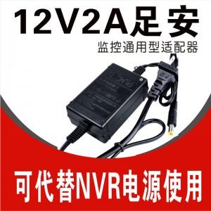 12V2A绿电适配器