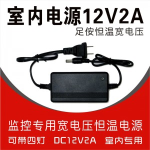 12V2A室内监控微温电源