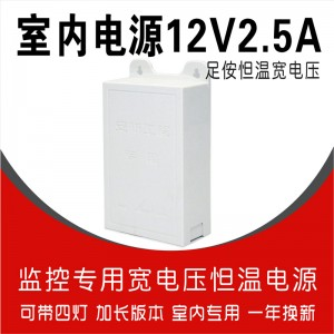 12V2.5A监控防水电源(加长版)