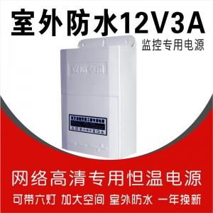 12V3A大防水电源