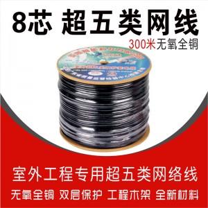 8芯全铜网线(电信级)超五类室外阻水抗拉网线