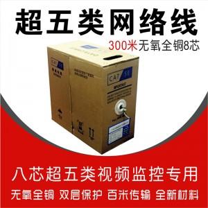 超五类无氧铜监控专用箱式网络线