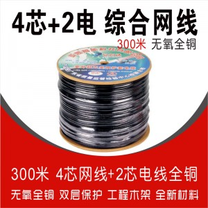 4芯网线+2芯电线全铜综合一体线