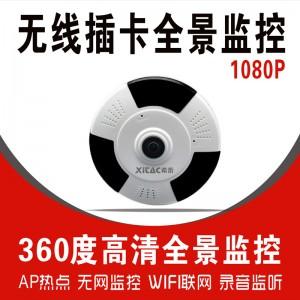 希泰XT-Q7 200W无线全景wifi监控摄像机