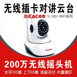 希泰XT-R16 200W无线云台双天线wifi监控摄像机