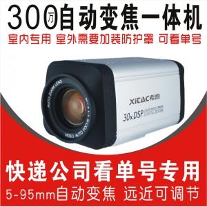 希泰XT-K300XM  300万自动变焦一体摄像机