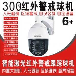 希泰XT-G610F H265+300万智能警戒跟踪网络球机