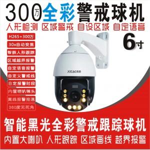 希泰XT-G610XF H265+300万黑光全彩智能警戒跟踪网络球机