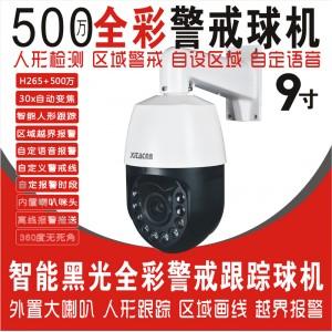 希泰XT-G910XW H265+500万黑光全彩智能警戒跟踪网络球机