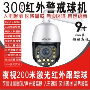 希泰XT-G920F H265+300万激光红外智能警戒跟踪网络球机