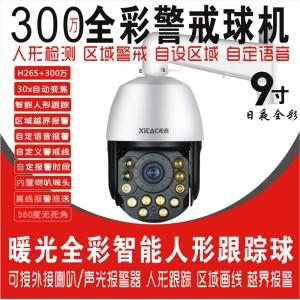 希泰XT-G920XF H265+300万黑光全彩智能警戒跟踪网络球机