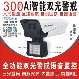 希泰XT-G712SF-P POE300万AI智能警戒双光全彩监控