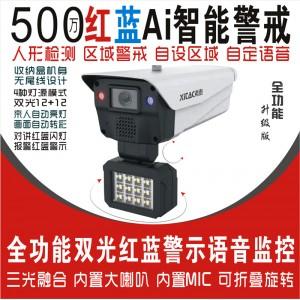 希泰XT-G912SL-W 500万AI智能红蓝警戒双光全彩监控