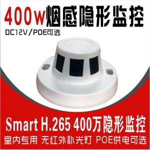 XT-Y400FD Smart H265 400万烟感隐形监控摄像机