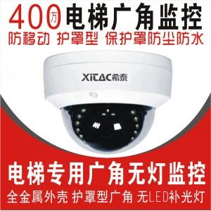 希泰XT-P430S  400万金属半球电梯专用监控摄像机