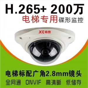 希泰XT-PQ410F 200万H.265+电梯专用广角网络高清摄像机