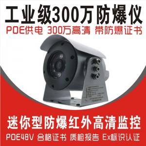 希泰H265+ 300万工业级防爆监控摄像机