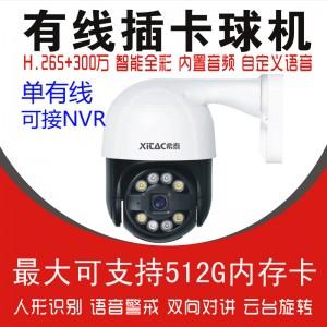 XT-S3-H 300万警戒有线插卡(不带跟踪)