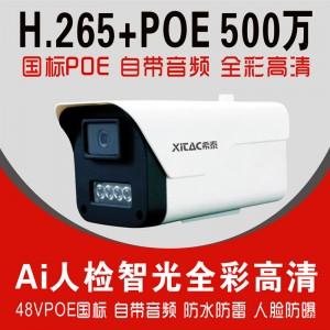 希泰XT-N201XW-P  POE500万AI智光全彩音频高清摄像机