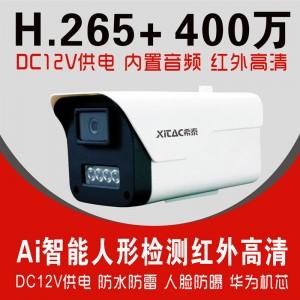 希泰XT-H201S 400万AI智能红外音频高清摄像机