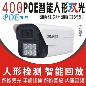 希泰XT-S206TS-P  400万POE智能人形双光音频高清摄像机