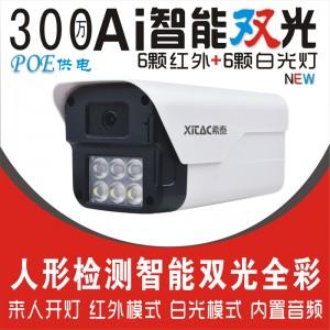 希泰XT-S206G-P  300万POE智能双光音频高清摄像机