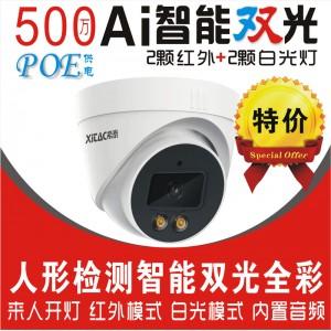 希泰XT-S302W-P 500万POE智能双光音频高清监控