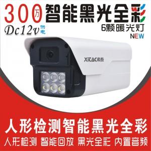 希泰XT-N206XF 300万智能黑光全彩音频高清摄像机