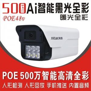希泰XT-N206XW-P  500万POE智能黑光全彩音频高清摄像机