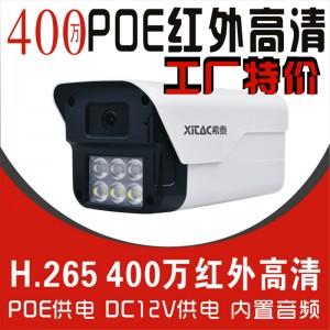 希泰XT-H206FD-P  400万POE红外音频高清(特价抢购)