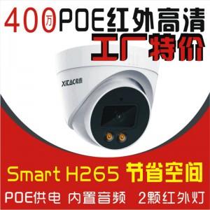 希泰XT-H302FD-P  POE-400万红外音频高清(特价抢购)