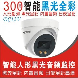 希泰XT-N302XF 300万AI智光全彩音频高清摄像机