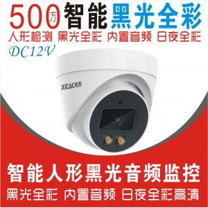 希泰XT-N302XW  500W智光全彩音频网络高清摄像机