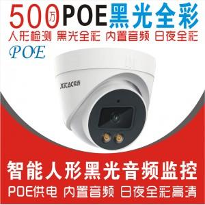 希泰XT-N302XW-P  POE500万智光全彩音频高清摄像机