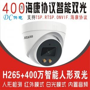 希泰XT-S302A-S 400万智能双光音频网络高清监控