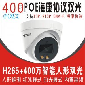 希泰XT-S302AS-P 400万POE双光音频网络高清监控