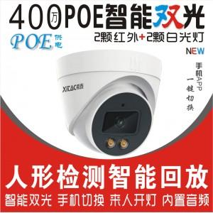 希泰XT-S302TS-P 400万POE智能人形双光音频高清监控