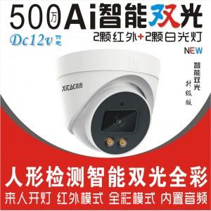 希泰XT-S302W 500万智能双光音频网络高清监控