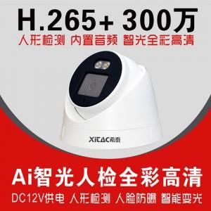 希泰XT-N332XF 300万AI智光全彩音频高清摄像机