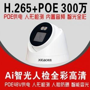 希泰XT-N332XF-P  POE300万AI智光全彩音频高清摄像机