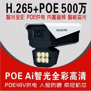 希泰XT-B706XW-P  POE500万AI智光全彩音频高清摄像机