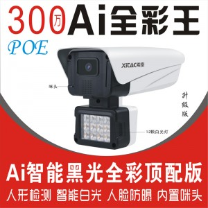 希泰XT-B712HF-P POE 超黑光300万AI全彩王音频监控
