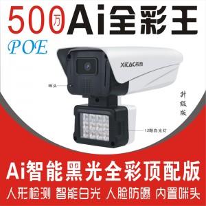 希泰XT-B712HW-P  POE超黑光500万全彩音频高清摄像机