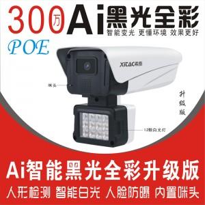 希泰XT-B712XF-P  POE300万AI黑光全彩音频高清监控