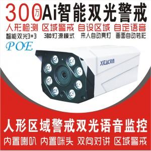 希泰XT-G908SF-P POE智能区域声光警戒双光全彩监控