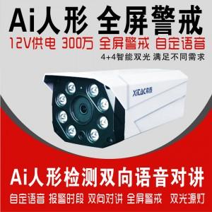 希泰XT-D908SG 智能声光警戒对讲双光全彩监控