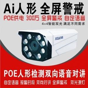 希泰XT-D908SG-P POE智能声光警戒对讲双光监控(基础版)